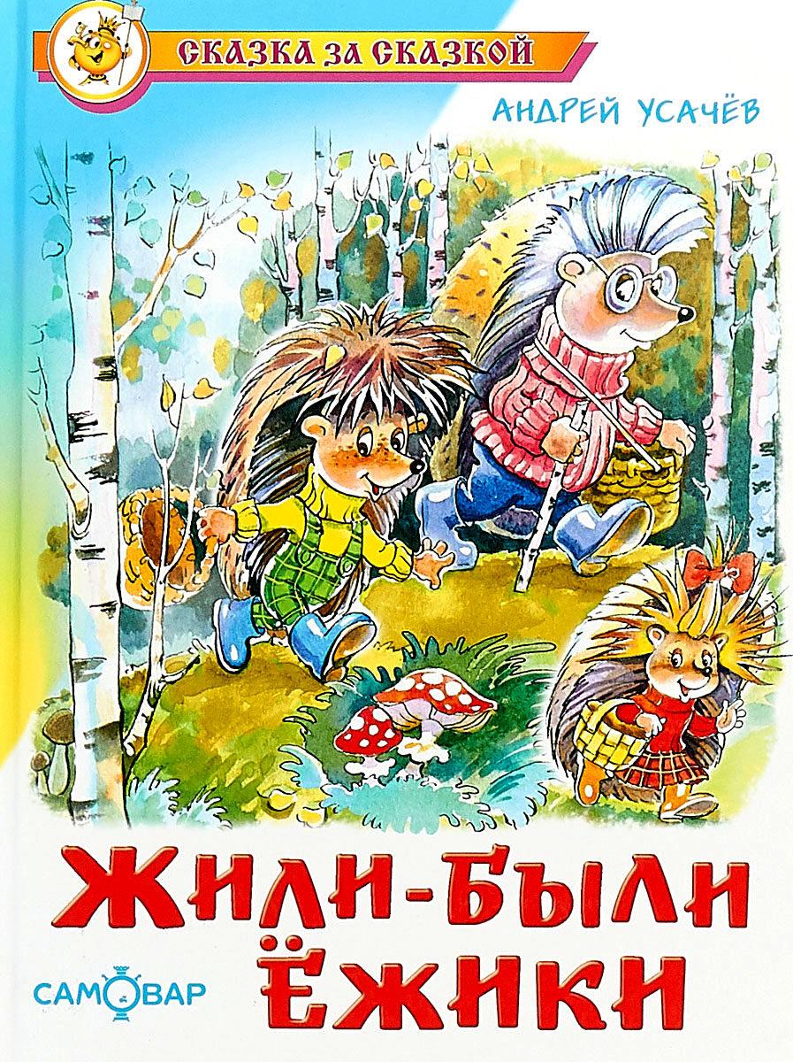 О книге «Жили-были ёжики» Андрея Усачева