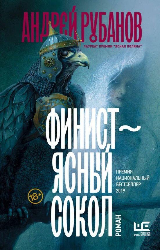 О книге «Финист - ясный сокол» Андрея Рубанова