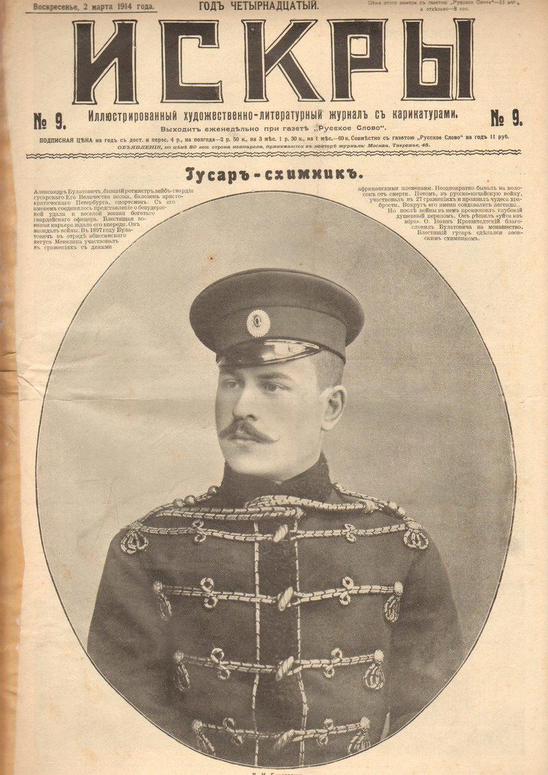 Журналы российской империи