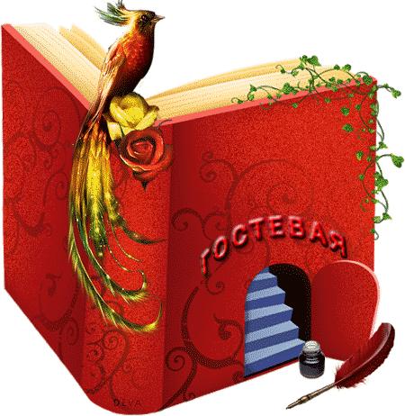 Открытки для гостевой книги в моем мире