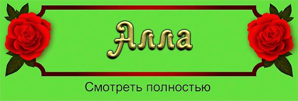 Открытки С Новым Годом Алла!