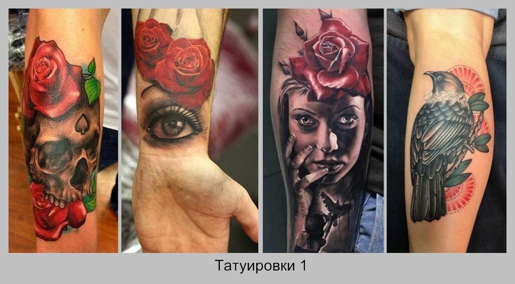 Татуировки Рука Предплечье