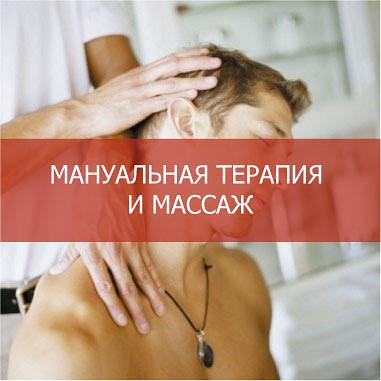 лечение боли в спине анкт петербург академическая