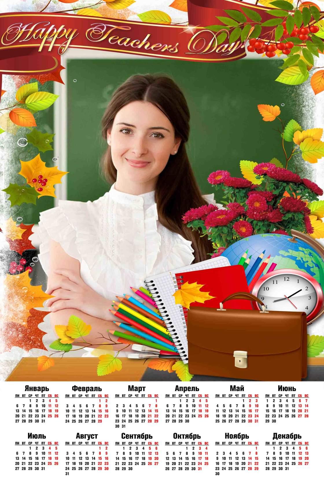 картинки календарь на учебный год были обычаи, какое