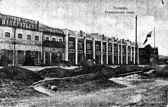 Торговые ряды город Тюмень