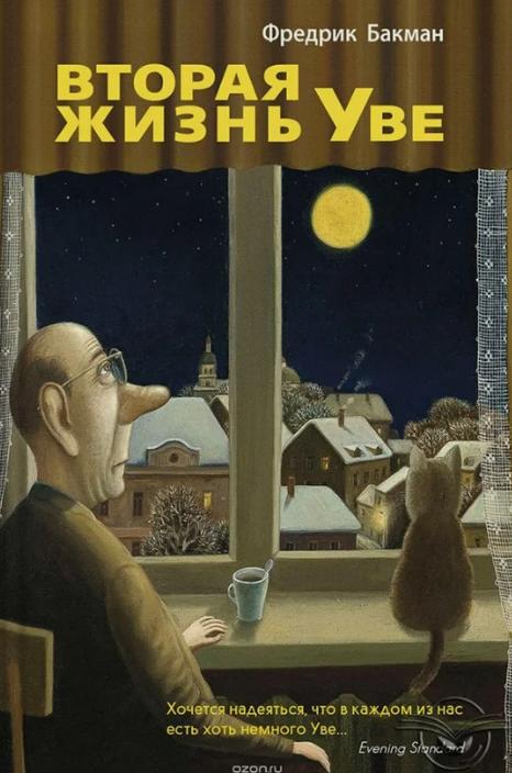 О книге 'Вторая жизнь Уве' Фредрика Бакмана