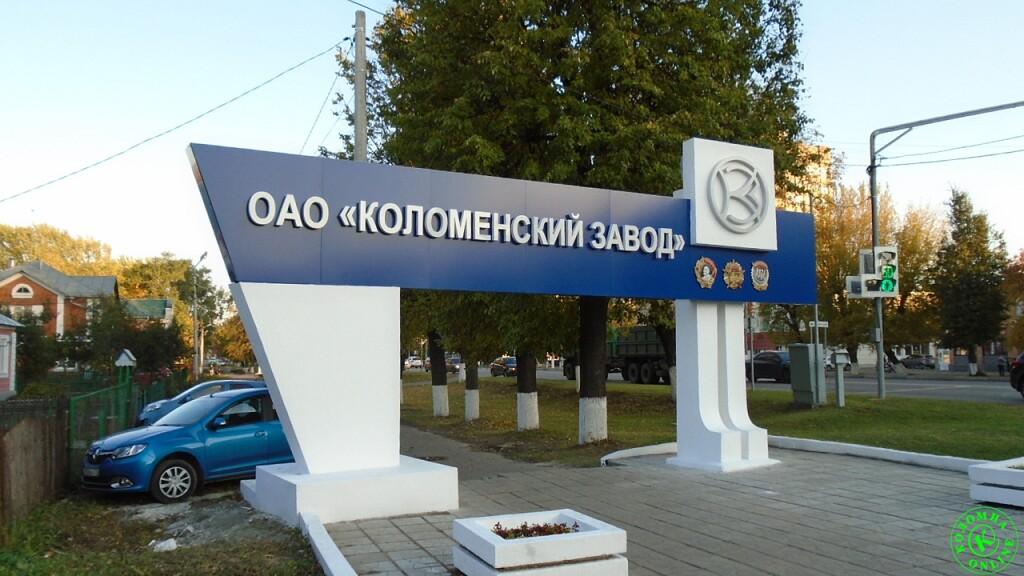 Улицы в честь продукции завода