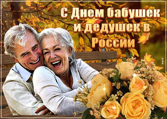 Открытка день бабушки и дедушки в россии, лет папе