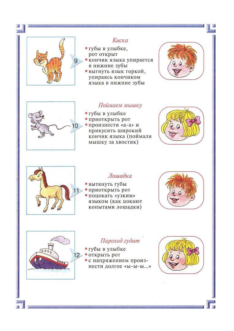 Картинки артикуляционная гимнастика в детском саду