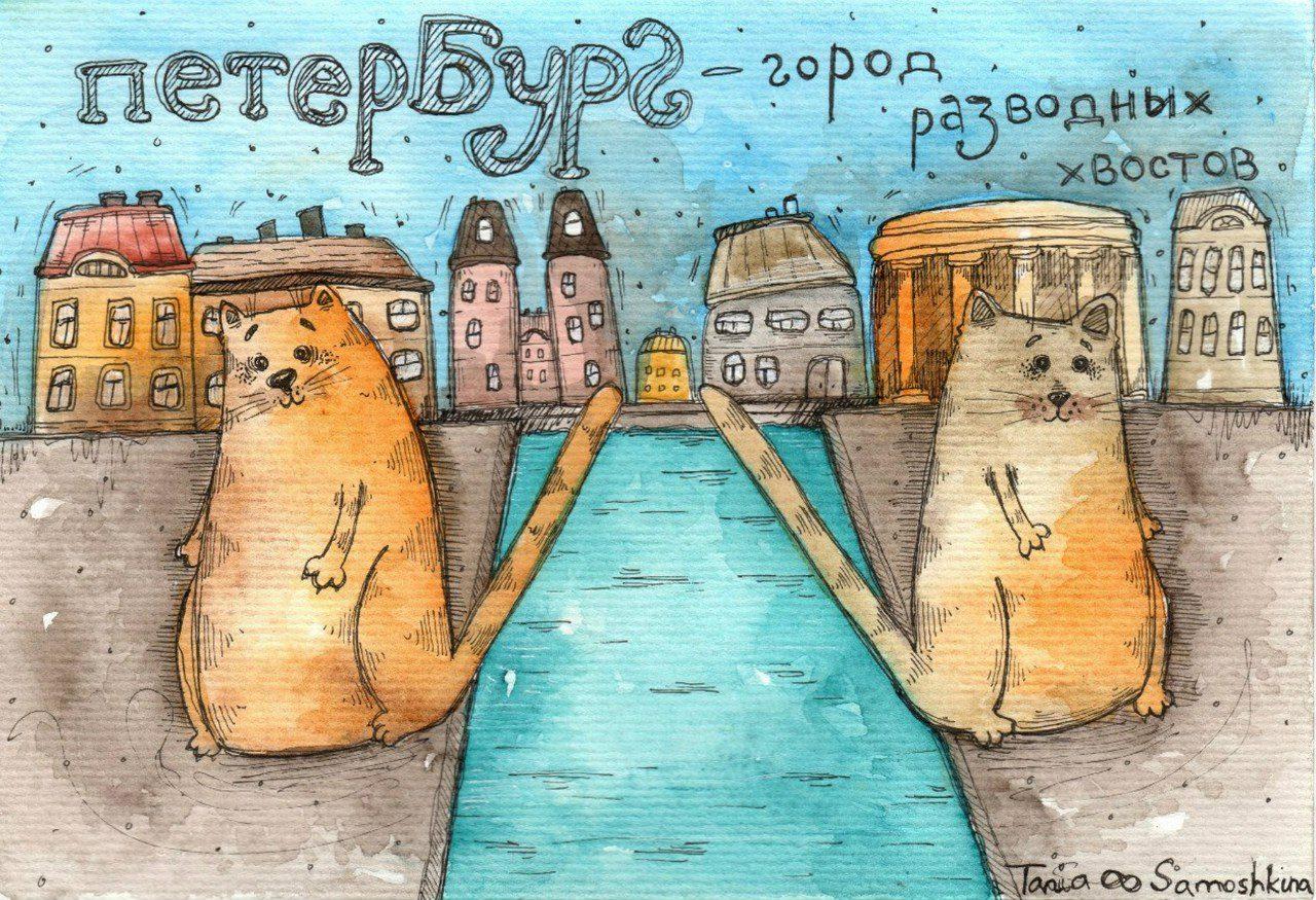 Санкт петербург веселые картинки, музыкальные открытки свадьба