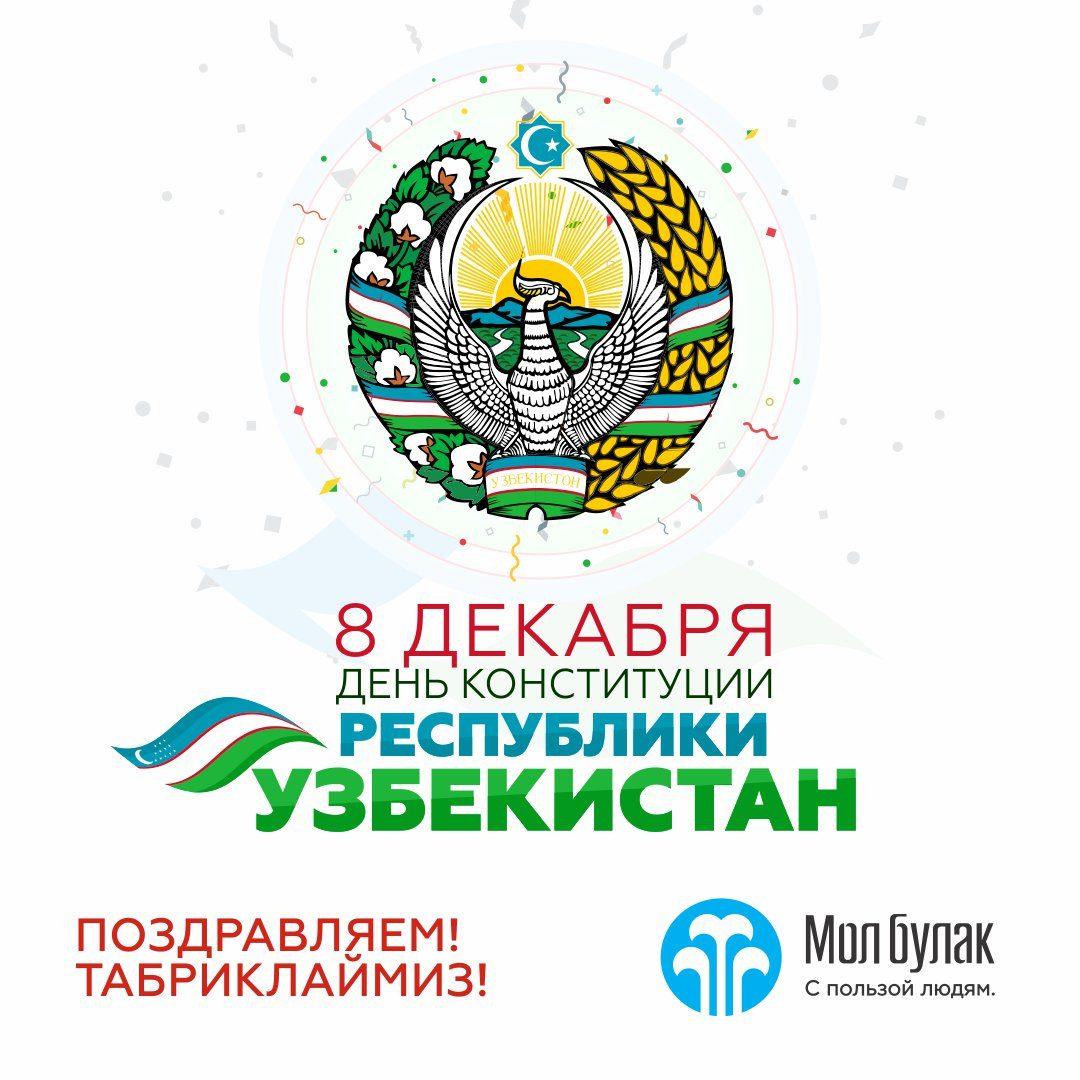 молодых людей день конституции узбекистана открытка сын