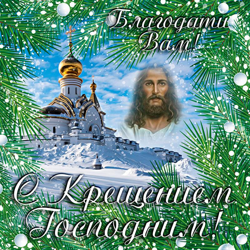 Поздравления крещения господним