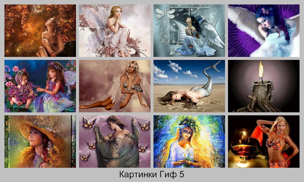 Картинки Гиф