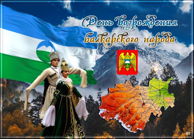 будучи пожелания на день возрождения балкарского народа пельмешки