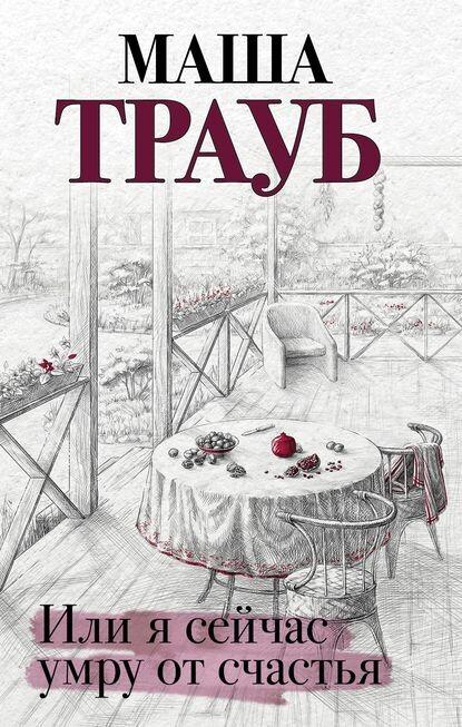 О книге «Или я сейчас умру от счастья» Маша Трауб