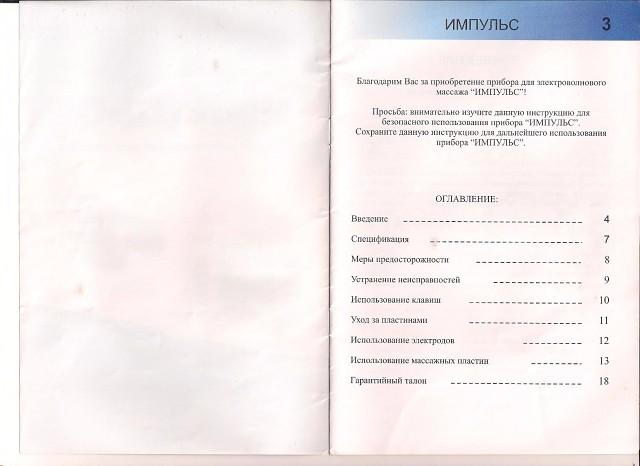 миостимулятор jr 309a инструкция на русском языке