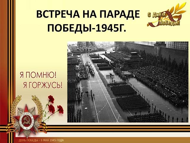 ВСТРЕЧА НА ПАРАДЕ ПОБЕДЫ 1945 Г.