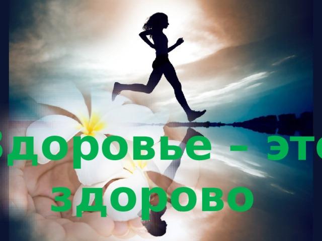 Здоровье – это здоровый образ жизни