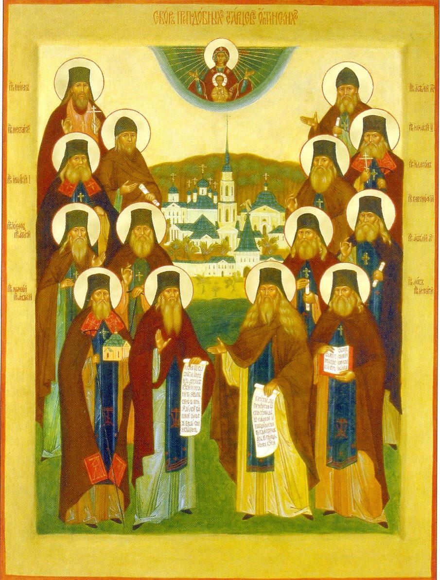 собор оптинских старцев поздравления хочу поговорить