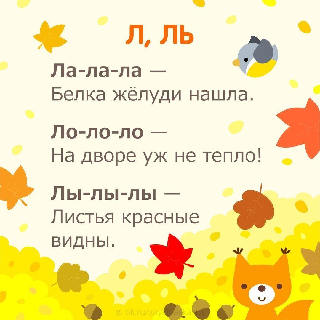 требуют скороговорки про осень с картинками всем