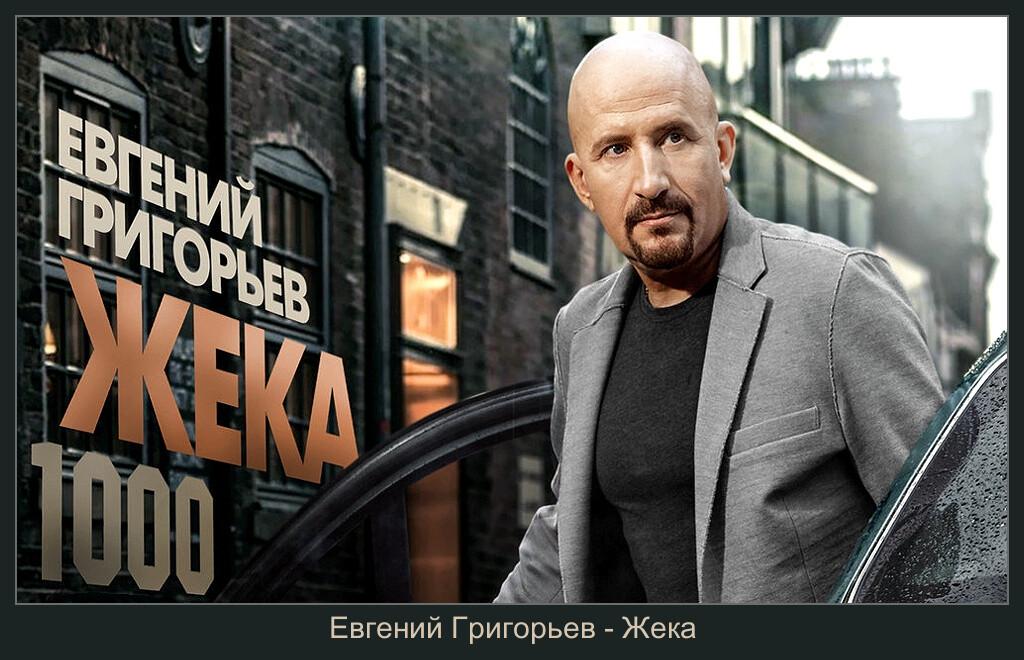Евгений Григорьев - Жека