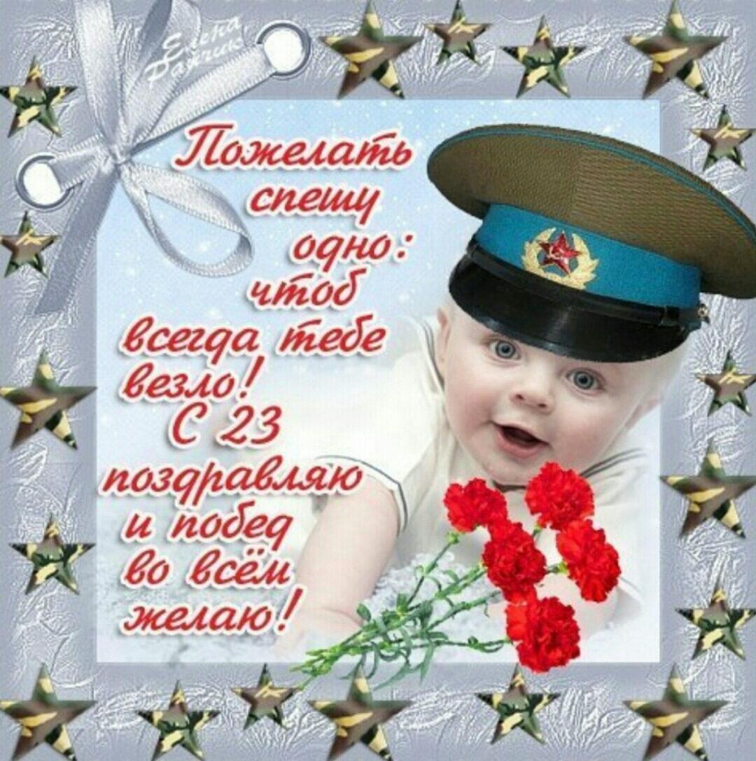 поздравления с 23 февраля тем кто служил и нет возле