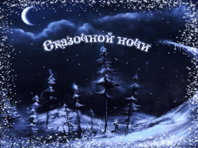 Открытки спокойной ночи зимние картинки