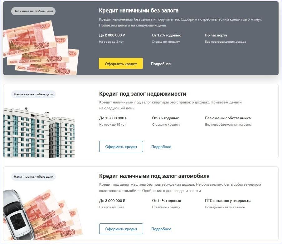 Выгодные кредиты в банке Тинькофф