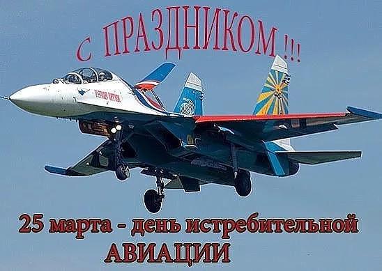 """Картинки по запросу """"25 марта  день истребителя"""""""