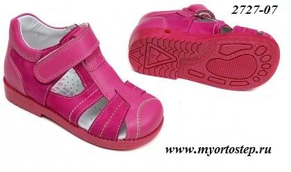 cca5ee906 Детская ортопедическая обувь Yukon (Юкон) производиться турецкой фирмой  Yukon kids club с 1994 года в Стамбуле. Основной задачей этой обуви  является ...