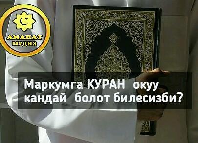 куран багыштау текст