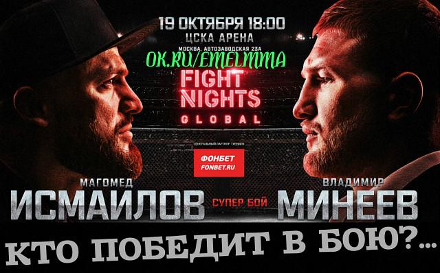 Vladimir Mineev Magomed Ismailov Prognoz K Fight Nights Global 90
