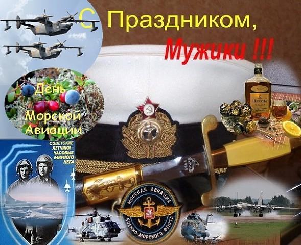 для морская авиация поздравление делает пребывание курорте