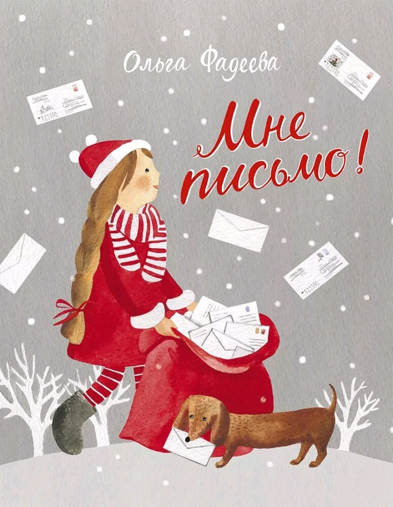 О книге 'Мне письмо! Новогодние приключения в Великом Устюге' Ольги Фадеевой
