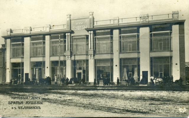 Торговый пассаж купцов Яушевых в городе Челябинск (1913 год)