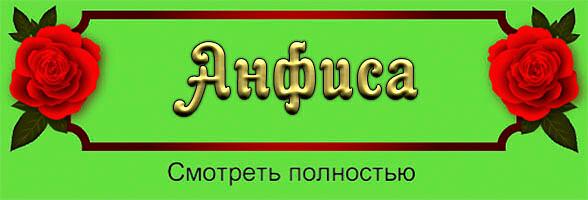 Открытки С Новым Годом Анфиса!