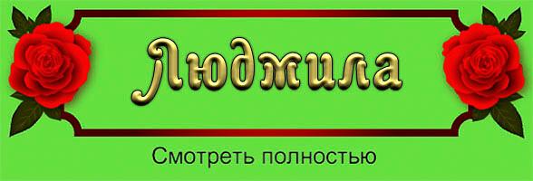 Открытки С Новым Годом Людмила!