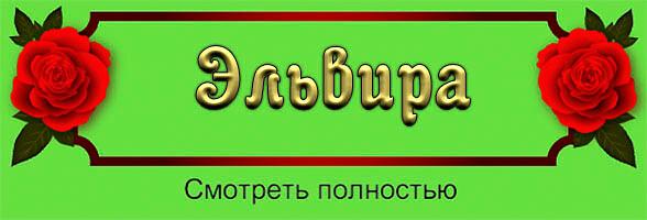 Открытки С Новым Годом Эльвира!