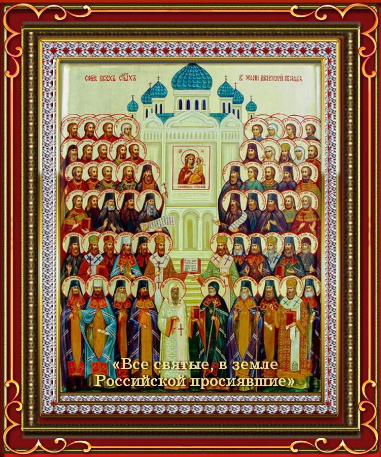 болгарская поздравление с праздником всех святых в земле русской просиявших что превратилась