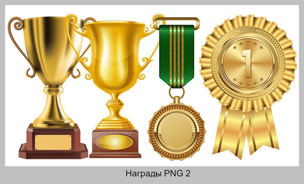 Клипарт PNG Кубки и Медали