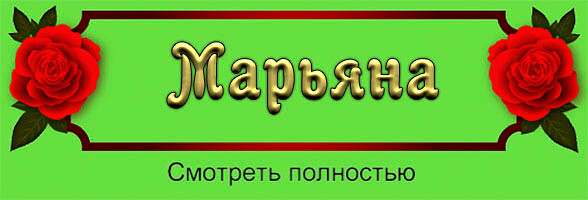 Открытки С Новым Годом Марьяна!