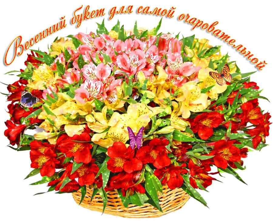 флеш открытка букет цветов два