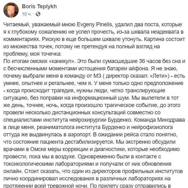Те кто кричал отпустите Навального на лечение в Германию-перепропаг****нили