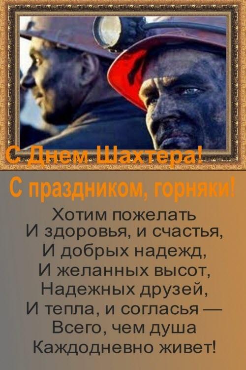 стихи на день шахтера официальные них