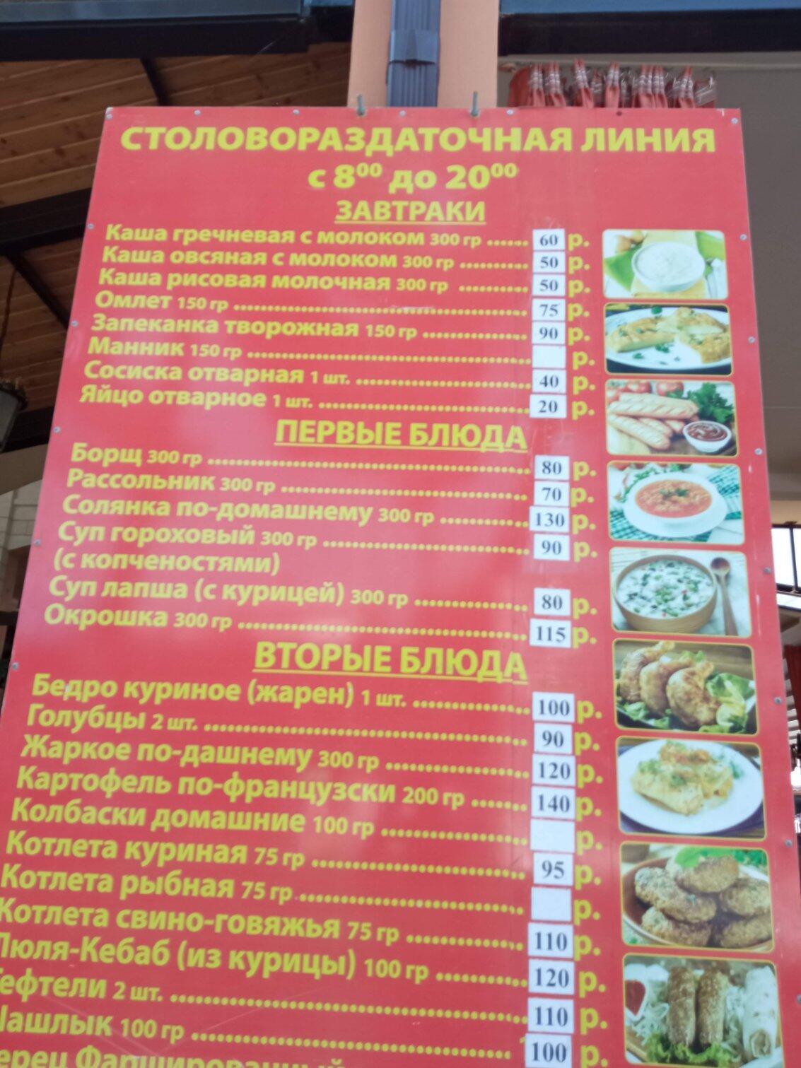 Цены в Кабардинке