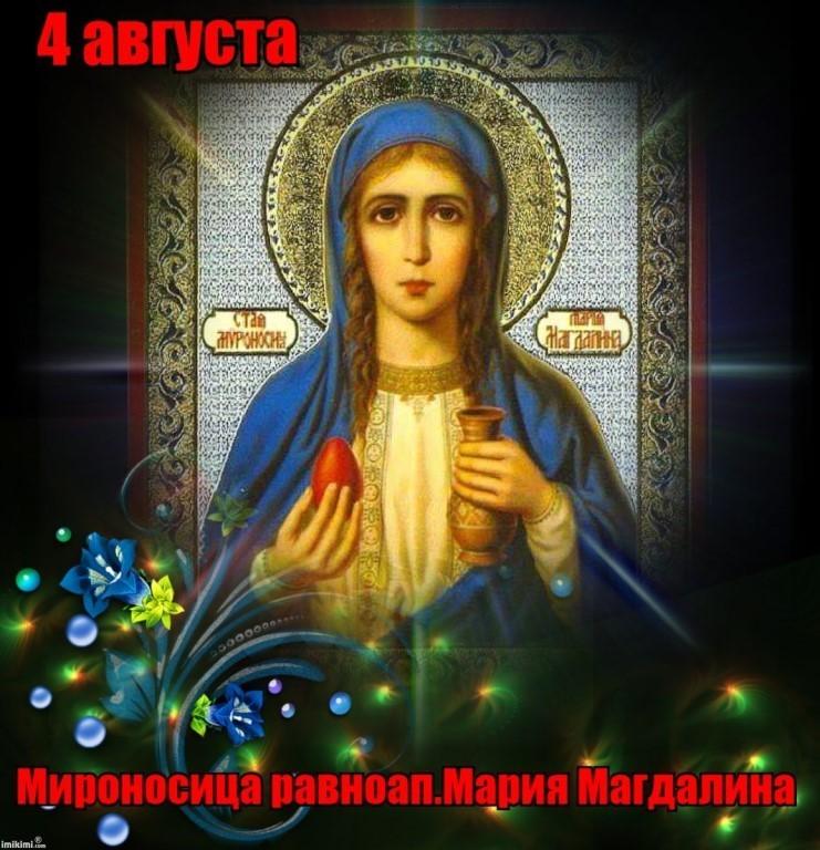 поздравления с днем марии магдалины эта книга звезды