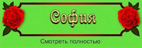 Открытки С Новым Годом София!