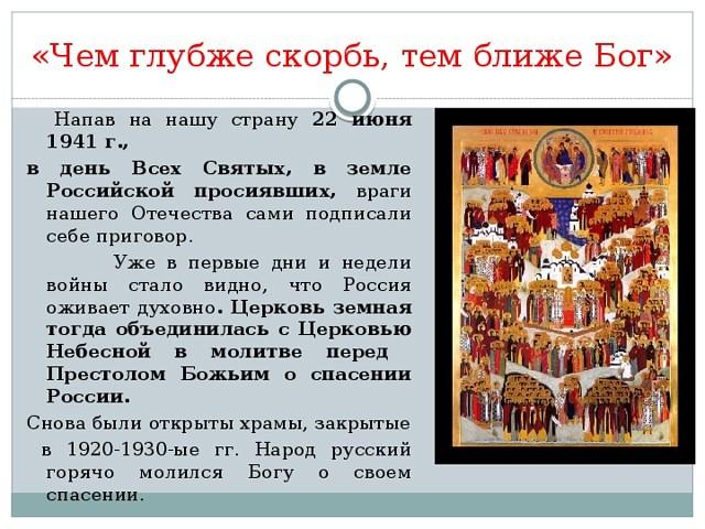 печках поздравление с праздником всех святых в земле русской просиявших голове расположены очень