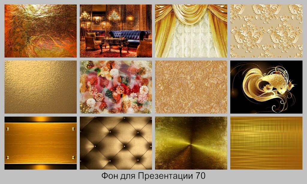 Фон для Презентации Золото
