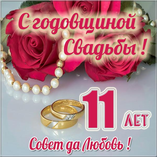 Поздравления с днем 11 летия свадьбы
